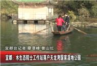 宜都:水生态院士工作站落户天龙湾国家湿地公园