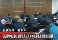 长阳县委书记赵吉雄要求用工匠精神彻底整改环境突出问题