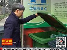 宜昌设立示范小区 生活垃圾智能分类