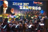 2017宜昌新年音乐会昨晚奏响
