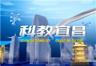科教宜昌 2016-12-25