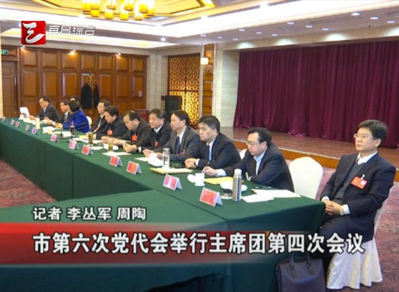 市第六次党代会举行主席团第四次会议