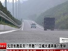 """元旦长跑后天""""开跑"""" 江城大道将交通管制"""