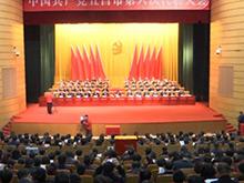 中国共产党宜昌市第六次代表大会胜利闭幕