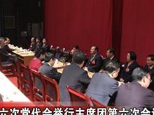 市第六次党代会举行主席团第六次会议