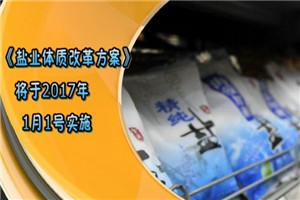 《盐业体质改革方案》将于2017年1月1号实施