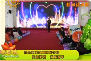 宜昌市龙盘湖国际学校 乐秀英语 欢庆新年