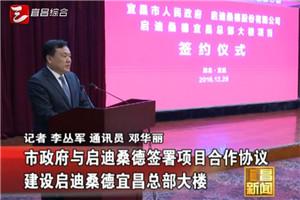宜昌市政府与启迪桑德签署项目合作协议