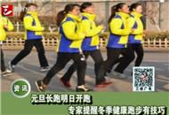 元旦长跑明日开跑 专家提醒冬季跑步技巧