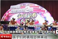 第二届少儿新春大联欢40个节目晋级初赛