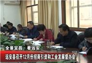 远安县召开12月份招商引资和工业发展督办会
