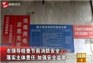 宜昌市领导检查节前消防安全工作