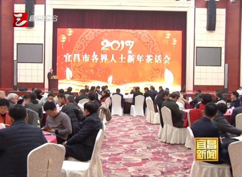 宜昌举行各界人士新年茶话会 周霁作书面讲话