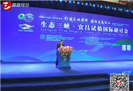 生态三峡・宜昌试验国际研讨会召开