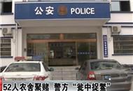 """52人农舍聚赌 夷陵警方""""瓮中捉鳖"""""""