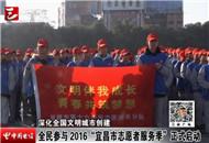 """2016""""宜昌市志愿者服务季""""正式启动"""