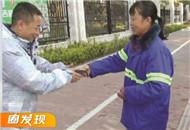环卫工人捡到巨款 在寒风中苦等两天