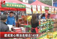 宜昌建设放心粮油市场体系 确保舌尖上的安全