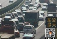 沪蓉高速车流井喷 宜巴段将再迎返程高峰