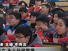 聋哑学生看《新春第一课》 为同学点赞