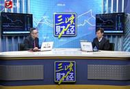 《三峡财经》大盘热点2016-02-05