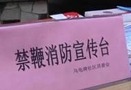 社区居民齐参与 禁放烟花爆竹宣传入人心