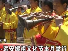 湖北远安嫘祖文化节21日至23日举行