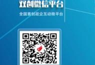 宜昌高新区双创微信平台上线运行