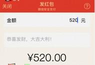 520秀恩爱新方式 微信红包上限升至520元