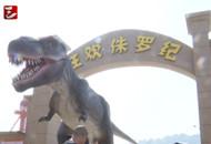 狂欢侏罗纪 首家主题乐园来嗨吧!