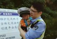 幼儿被车祸吓哭 交警为他做了这暖心动作