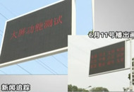 明主变民主 体育场路交通诱导屏错字已改