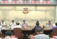 宜昌市政协召开五届五十二次主席会议