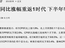 上半年物价温和上涨 6月份CPI同比上涨1.9%