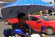 电动车加装遮阳伞违法 交警部门开展整治