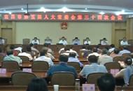 市人大常委会召开第三十四次会议