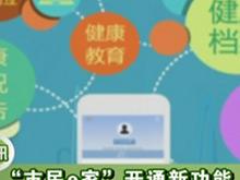 """""""市民e家""""新功能 可查询居民健康档案"""