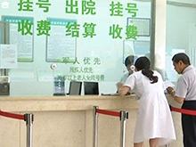 宜昌列出惠民医疗服务改革时间表