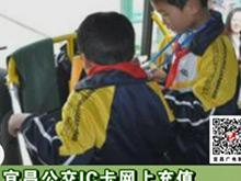 宜昌公交IC卡网上充值8日起试运行