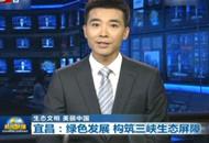 央视《新闻联播》聚焦宜昌绿色发展