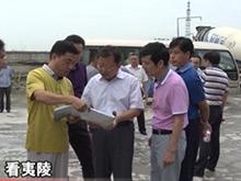 王平昌督办夷陵区环境问题整治工作