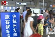 东站迎最后一波暑运高峰 入杭安检升级