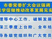 """宜昌学习""""两学一做""""学习教育工作会议精神"""