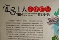 """""""宜昌十大文化符号""""评选 期待您投票"""