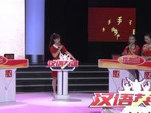 汉语英雄大赛中那些难忘的回忆