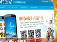 """宜昌""""市民e家""""平台新增14项服务"""