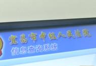 宜昌中院:保障律师权利 促进司法公正
