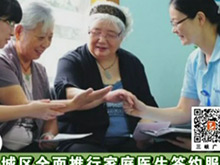 宜昌推行家庭医生签约服务 签约可获补助