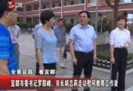 宜都市委书记罗联峰、市长胡志莉走访慰问教育工作者