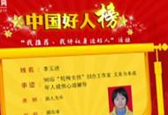 """宜都市民李玉洁上榜8月""""中国好人"""""""
